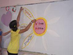 ΦΙΛΑΝΑΓΝΩΣΙΑ Corner, Teaching, School, Day, Books, Diy, Templates, Organizers, Libros