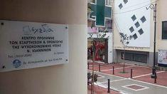 Γιάννενα: Ομάδες και Συμβουλευτική από το Κέντρο Πρόληψης Σχεδία