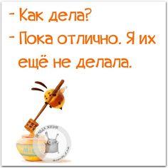 Юмор |женский | смешные картинки  |на русском | позитив | дела