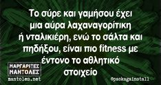 Funny Greek Quotes, Funny Quotes, Favorite Quotes, Best Quotes, Stupid Funny Memes, Funny Shit, True Words, Jokes, Lol