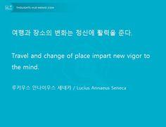 #오늘의명언, 2016. 7. 13  #휴명언 #명언 #여행 #변화 #도전 #자기관리 #성공 #이미지명언 #명언디자인 #휴디자인 #명언퀴즈 #휴드림 #버킷리스트   여행과 장소의 변화는 정신에 활력을 준다.  Travel and change of place impart new vigor to the mind.   루키우스 안나이우스 세네카 / Lucius Annaeus Seneca