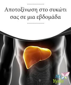Kidney Detox, Liver Cleanse, Healthy Tips, Diet Recipes, Therapy, Hair Beauty, Fitness, Food, Tattoos