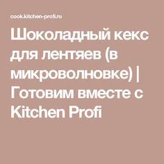Шоколадный кекс для лентяев (в микроволновке) | Готовим вместе с Kitchen Profi