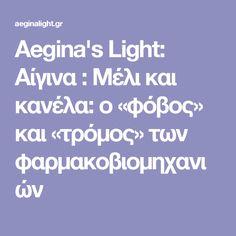 Aegina's Light: Αίγινα : Μέλι και κανέλα: o «φόβος» και «τρόμος» των φαρμακοβιομηχανιών
