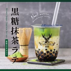 THE ALLEY ジ アレイ | お茶に恋をする、美しい生活 Bubble Tea Menu, Bubble Drink, Bubble Milk Tea, Boba Drink, Matcha Drink, Restaurant Poster, Dm Poster, Food Menu Design, Tea Cafe