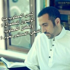 :) Arabic Words, Arabic Quotes, Life Rules, Of My Life, Favorite Quotes, Investing, Motivational Quotes, Sayings, My Love
