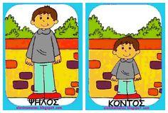 Autism Activities, Therapy Activities, Toddler Activities, Preschool Math, Kindergarten, Learn Greek, Pediatric Physical Therapy, Greek Language, Pediatrics