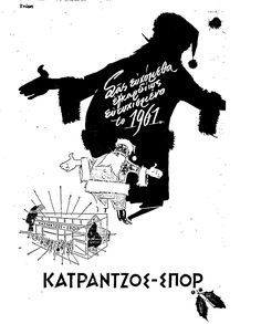 Retro Ads, 80s Kids, Athens, Old Photos, Childhood Memories, Growing Up, Greece, History, Movies