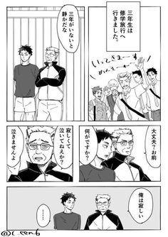 Haikyuu Volleyball, Haikyuu 3, Manga, Comics, Twitter, Sleeve, Manga Comics, Comic Books, Comic Book