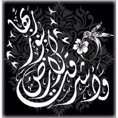 واشرقت الارض بنور ربها Arabic Calligraphy Art, Arabic Art, Word Drawings, Moslem, Allah, Font Art, Arabic Design, Writing Art, Coran