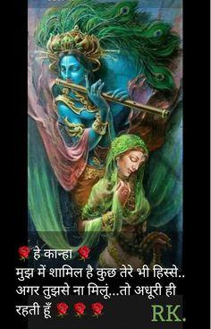 Jai Shree Krishna, Krishna Radha, Lord Krishna, Radha Krishna Love Quotes, Radha Krishna Pictures, Saraswati Goddess, Radha Krishna Wallpaper, Hindus, Indian Gods