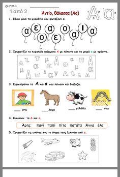 Greek Language, Thing 1, School Staff, Worksheets, Preschool, Lettering, Education, Learning, Words
