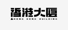 https://flic.kr/p/9CdWjY | 野仔 - 香港大廈 MV | © All rights reserved   Typography : 野仔 - 香港大廈 MV  www.youtube.com/watch?v=dYmg9MgDMF0