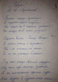 My favorite Russian poem: Michael Lermontov, The Sail.