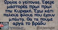 Ωραίος ο γείτονας Funny Greek Quotes, Cute Quotes, Funny Images, Funny Photos, Enjoy Your Life, Free Therapy, Try Not To Laugh, Funny Cartoons, Funny Moments