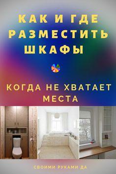 Как и где разместить шкафы, когда не хватает места в квартире #уютныйдом #декор #маленькиехитрости #идеи #уют #маленькаякомната #идеиинтерьера #шкаф #маленькиекомнаты #своимируками #своими #своимирукамида #нехватаетместа #советы Home Repair, Apartment Design, Cozy House, My Room, Life Hacks, Ikea, Household, Sweet Home, New Homes