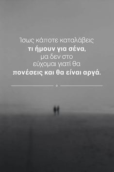 Greek Quotes, You And I, How Are You Feeling, Letters, Messages, Feelings, Words, Memes, Liverpool
