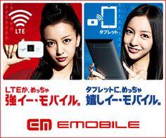 LTEが、めっちゃ強イー・モバイル。タブレットに、めっちゃ嬉しイー・モバイル。のバナーデザイン