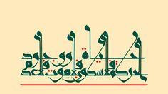Motion is life, no stillness, no death. Existence so no nothingness (Ebn Arabi). Arabic Calligraphy Art, Arabic Art, Arabic Fonts For Photoshop, Modern Poetry, Religious Text, Font Art, Islamic Messages, Typography Design, Wisdom