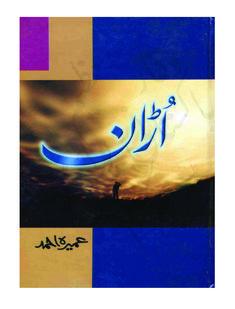 Dewan e ghalib urdu pdf ebook pinterest pdf if you are really found of urdu novels you should read a worth fandeluxe Choice Image