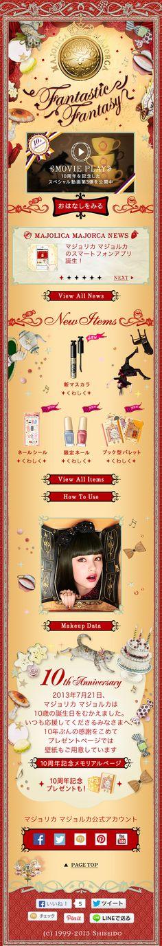 http://www.shiseido.co.jp/mj/smt/index.html