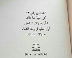 Rules Quotes, Wisdom Quotes, Book Quotes, Words Quotes, Wise Words, Life Quotes, Arabic Tattoo Quotes, Arabic Love Quotes, Arabic Words