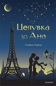More book summary: Целувка за Ана