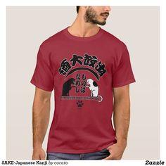 SAKE-Japanese Kanji Tシャツ