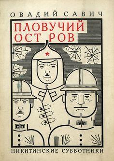 Соломон Телингатер. О. Савич. Пловучий остров. Обложка, набор. 1927