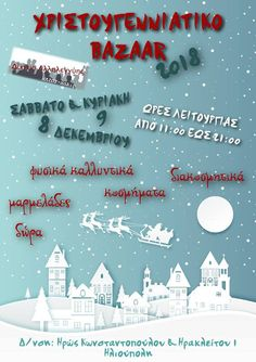 εδώ στο νότο: Ηλιούπολη: Χριστουγεννιάτικο bazaar του Δικτύου Αλ... Movies, Movie Posters, Art, Art Background, Film Poster, Films, Popcorn Posters, Kunst, Film Posters