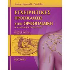 Εγχειρητικές Προσπελάσεις στην Ορθοπεδική (3η έκδοση) Cover, Books, Libros, Book, Book Illustrations, Libri