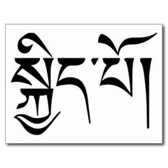 Shop Tibetan language writing happy symbol postcard created by SupportforTibet. Back Of Shoulder Tattoo, Shoulder Tattoos, Tibetan Script, Tibetan Tattoo, Yoga Tattoos, Writing Tattoos, Health Symbol, Calligraphy Words, Character Home