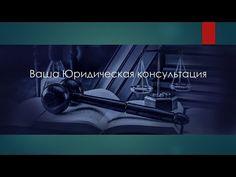 Ваша Юридическая консультация - Вебфриланс