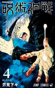 A manga reader for manga fans. Manga Anime, Manga Art, Anime Guys, Anime Art, Poster Anime, Japanese Poster Design, Japon Illustration, Retro Poster, Manga Covers
