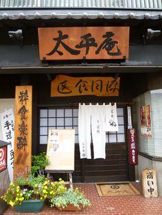 "Pranzo, ""Taiheian"" (Soba Ristorante), Ueda Nagano Japan (Ottobre)"