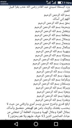 Bm T's media content and analytics Doa Islam, Islam Hadith, Islam Quran, Arabic Love Quotes, Love Me Quotes, Muslim Quotes, Religious Quotes, Khalid, Prayer For Forgiveness