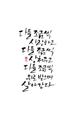 calligraphy_다들 조금씩 사랑하고 다들 조금씩 상처주고 다들 조금씩 위로 받으며 살아간다