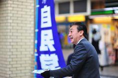 街頭演説@鵠沼海岸駅 Character, Lettering