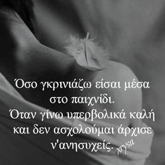 Dating Quotes, Relationship Quotes, First Date Quotes, Naughty Quotes, Big Words, Images And Words, Interesting Quotes, Greek Quotes, My Memory