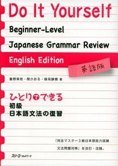 Do It Yourself: Japanese Grammar Review (Beginner-Level)