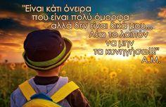 Ο κάθε άνθρωπος έχει τα δικά του όνειρα. Μην κυνηγάς τα όνειρα των άλλων με την ψευδαίσθηση ότι θα γίνεις το ίδιο ευτυχισμένος με αυτούς πραγματοποιώντας τα...