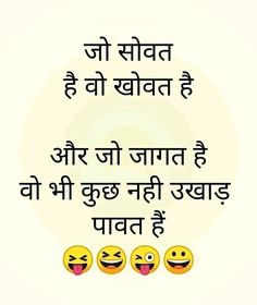 Funny Quotes In Hindi, Funny Attitude Quotes, Sarcastic Quotes, Jokes Quotes, Crazy Jokes, Crazy Funny Memes, Funny Facts, Latest Funny Jokes, Very Funny Jokes