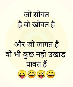 Crazy Jokes, Very Funny Jokes, Funny School Memes, Crazy Funny Memes, Funny Facts, Funny Quotes In Hindi, Funny Attitude Quotes, Sarcastic Quotes, Jokes Quotes