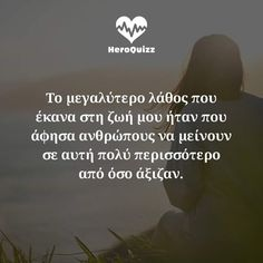 Me Quotes, Motivational Quotes, Meaningful Life, Simple Words, Greek Quotes, New Me, True Words, Picture Quotes, Philosophy