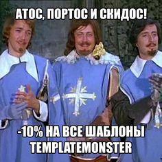 Атос, Портос и Скидос! 10% скидки на все шаблоны TemplateMonster по промокоду…
