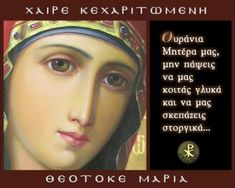 Little Prayer, Blessed Mother Mary, Jesus Pictures, Orthodox Icons, Always Love You, Christian Faith, Spiritual Quotes, Belle Photo, Holy Spirit