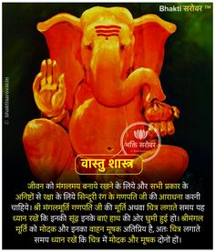Vedic Mantras, Hindu Mantras, General Knowledge Facts, Knowledge Quotes, Hindu Vedas, Mehendhi Designs, Rudra Shiva, Lord Shiva Hd Images