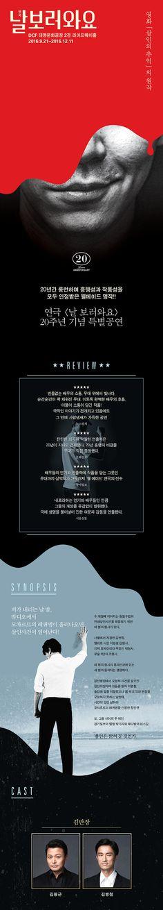 [초대이벤트] 연극 <날 보러와요> 초대이벤트 - 10월 3일(월) 2시, 10월 8일(토) 3시 대학로 DCF대명문화공장