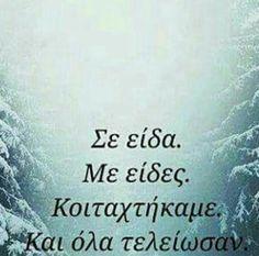 Στο αφιερώνω με αγάπη ...♡ Saving Quotes, Greek Quotes, Mottos, Wisdom Quotes, Favorite Quotes, Psychology, Writing, My Love, Inspiration