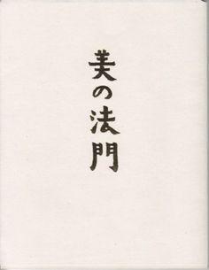 柳宗悦 Muneyoshi Yanagi